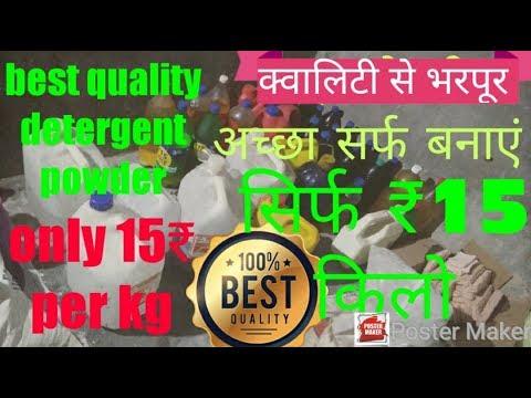 Repeat Detergent powder making raw material formula in Hindi