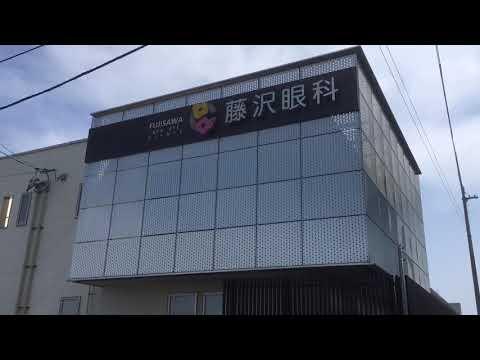 藤沢眼科医院(高松市檀紙町)【ホームメイト・リサーチ ...