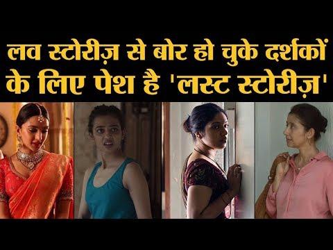 इस साल की जोरदार फिल्मों में से एक । Lust Stories । Zoya Akhtar । Anurag Kashyap । Karan Johar