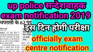 up police Sandesh wahak exam date/UP Police Sandesh vahak Admit Card 2018/Sandesh vahak Exam Date