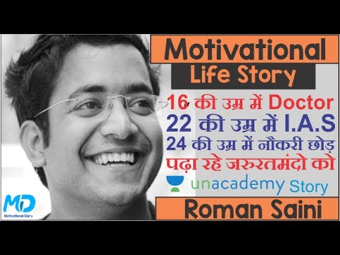 Roman saini! Motivational Life story of an IAS! Founder of unacedemy!