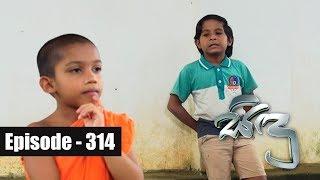 Sidu | Episode 314 19th October 2017 Thumbnail