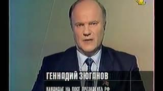 орт выборы 2000 доренко Жириновский Явлинский Зюганов Путин Лужков ЦИК