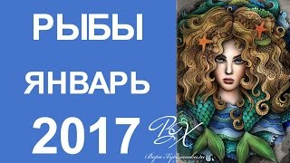Гороскоп РЫБЫ на Январь 2017 от Веры Хубелашвили
