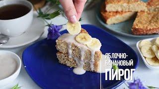 ПП-рецепт: как приготовить яблочно-банановый пирог без муки и сахара