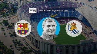 Прогноз Анатолия Бышовца: «Барселона» — «Реал Сосьедад»