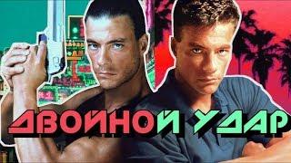 [Треш Обзор] фильм Двойной Удар - Два Ван Дамма всегда лучше чем один?