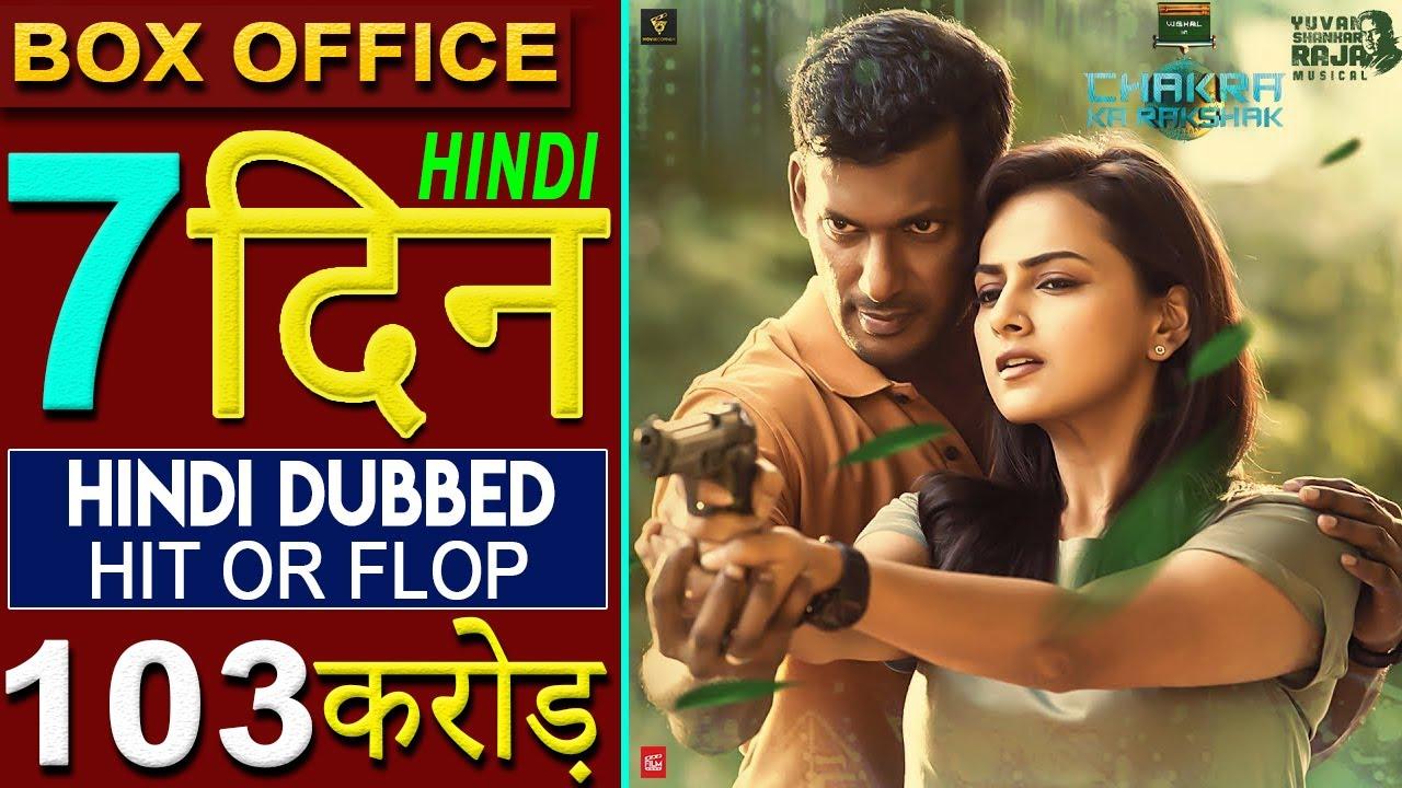 Download Chakra Ka Rakshak 7th Day Box Office Collection, Chakra Movie Hindi Dubbed, Vishal, Shraddha Srinath