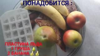смузи груша яблоко молоко
