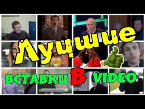 Вставки для монтажа видео. На любой вкус,более 100....;)