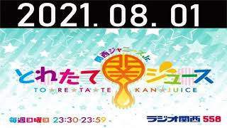 2021.08.01 関西ジャニーズJr.とれたて関ジュース