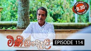 Minigandela | Episode 114 | Sirasa TV 21st November 2018 [HD] Thumbnail