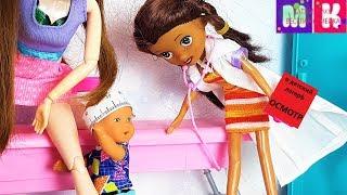 В ДЕТСКИЙ ЛАГЕРЬ НЕ ХОЧУ! КАТЯ И МАКС ВЕСЕЛАЯ СЕМЕЙКА #Мультик с куклами Барби
