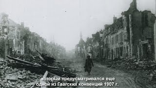 150 лет гуманитарной деятельности: Первая мировая война