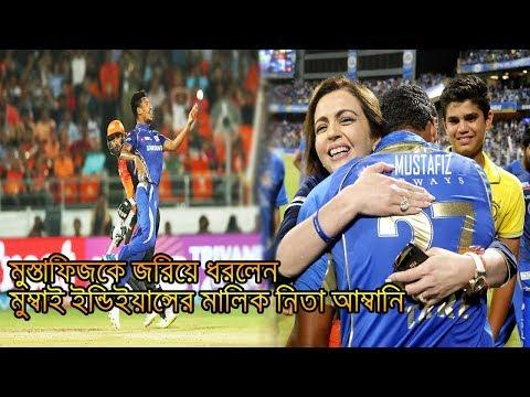 মুস্তাফিজকে জড়িয়ে ধরলেন নিতা আম্বানি ! Mustafizrur   Mumbai indians vs Sunrisers Hyderabad  IPL 2018