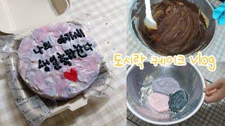 [홈베이킹] 도시락 케이크 만들기|미니 레터링 케이크|…