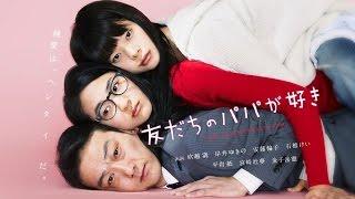 映画は2015年12月19日公開 ある日、マヤ(安藤輪子)は親友である妙子(...