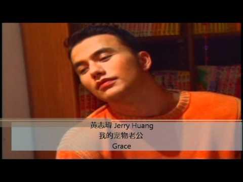 黃志瑋Jerry Huang - Grace (我的宠物老公 Ost)