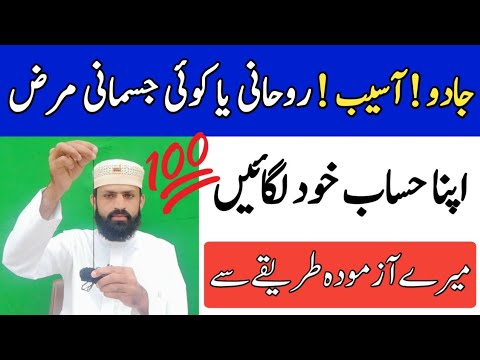 Dil Ki Safai k liye ism e zaat ka powerful amal for every Muslim in all the world from YouTube · Duration:  8 minutes 5 seconds