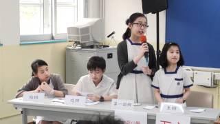 保良局主辦第二屆全港小學校際辯論賽複賽(十三)