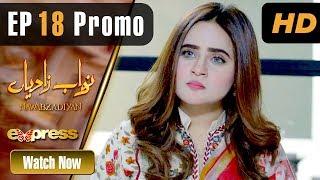 Pakistani Drama | Nawabzadiyan - Episode 18 Promo | Express TV Dramas | Fazyla Lashari, Rizwan