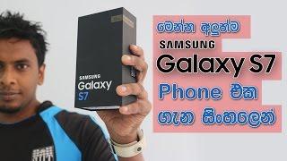සිංහල Geek Review - Samsung Galaxy S7 Unboxing Review Price in Sinhala  Sri Lanka