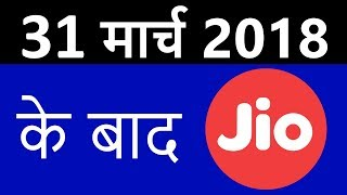 JIO 31 MARCH 2018 KE BAAD KYA ? JIO LATEST NEWS | JIO NEW OFFER