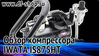 Обзор компрессора для аэрографа IWATA IS875HT(, 2013-08-21T11:05:33.000Z)
