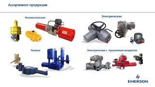 видео-лекция: Современные приводы для трубопроводной арматуры