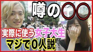 【ガチ調査】○○を使ってる女子大生見つけるまで帰れません!!