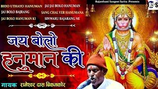 New Hanuman Bhajan | Jai Bolo Hanuman Ki  - AUDIO JUKEBOX | Rajasthani Mp3 | Marwadi Non Stop Bhajan