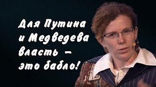 """Ю. Латынина: """"Для Путина и Медведева власть - это бабло!"""""""