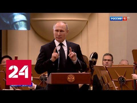 Путин о Собчаке: такой человек был нужен нашей стране - Россия 24