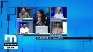 Left & Right Lock Horns Over KIIFB|Super Prime Time Part 1| Mathrubhumi News