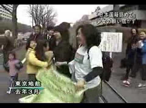 日本国籍求める裁判