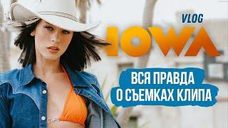 IOWA Vlog: Съемки клипа