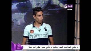 'الفار' لاعب الأهلى الجديد: حازم إمام مثلي الأعلى.. فيديو
