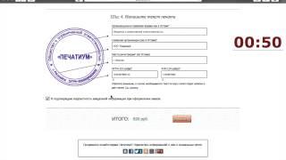 Заказать печать онлайн за 2 минуты(Национальный онлайн-сервис заказа печатей и штампов с доставкой по России - Печатиум http://pechatium.ru/, 2015-03-19T18:39:49.000Z)