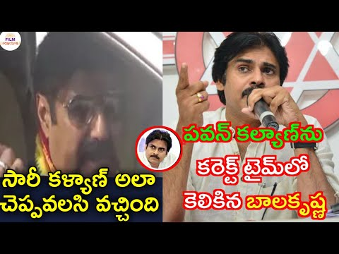 Balakrishna Serious Comments About Janasena Chief Pawan Kalyan | Balakrishna Vs Pawan Kalyan