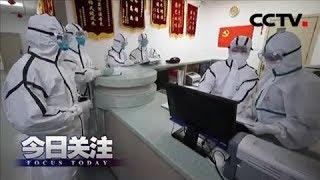 《今日关注》 20200203 粪口传播 无接触史感染 病毒传播现新途径?| CCTV中文国际