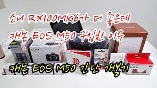 소니 RX100MK6가 더 좋은데 캐논 EOS M50을…