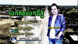Baek kus baek jet/Official audio / Khmer Original song /By Kim Bunnat / បែកគុសបែកចិត្ត