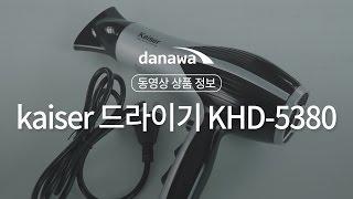 kaiser 드라이기 KHD-5380