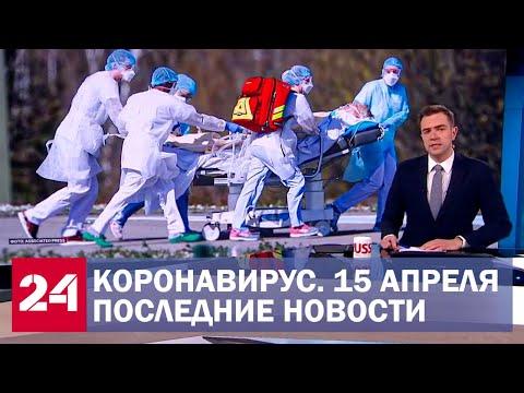 Коронавирус. Последние новости. Ситуация в России и мире. Сводка за 15 апреля
