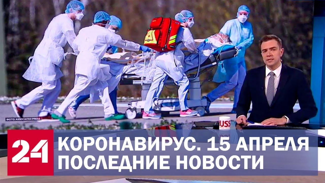 Коронавирус. Последние новости. Ситуация в России и мире. Сводка за 15 апреля Смотри на OKTV.uz