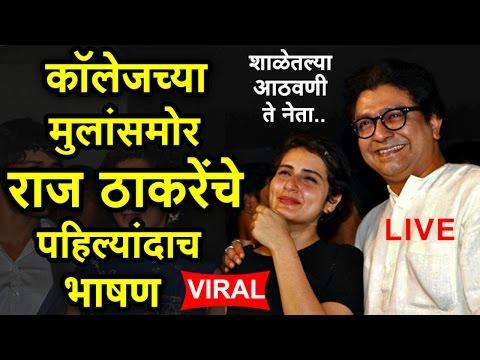राज ठाकरे मुख्यमंत्री कधी होणार? कॉलेजमध्ये पहिल्यांदाच केलं भाषण Raj Thackeray College Speech VIRAL