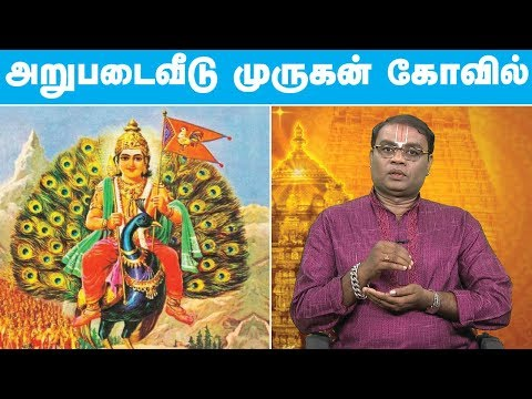 அறுபடைவீடு முருகன் கோவில் | Arupadai Veedu Murugan | Arupadai Veedu Murugan  SUBSCRIBE to get more videos  https://www.youtube.com/user/jayatv1999  Watch More Videos Click Link Below  Facebook - https://www.facebook.com/JayaTvOffici...  Twitter - https://twitter.com/JayaTvOfficial  Instagram - https://www.instagram.com/jayatvoffic... Category Entertainment    Nalai Namadhe :          Alaya Arputhangal - https://www.youtube.com/playlist?list=PLljM0HW-KjfovgoaXnXf53VvqRz_PxjjO          En Kanitha Balangal - https://www.youtube.com/playlist?list=PLljM0HW-KjfoL5tH3Kg1dmE_T7SEpR1J2          Nalla Neram - https://www.youtube.com/playlist?list=PLljM0HW-KjfoyEm5T9vnMMmetxp4lMfrU           Varam Tharam Slogangal - https://www.youtube.com/playlist?list=PLljM0HW-KjfrPZXoXHhq-tTyFEI9Otu8P           Valga Valamudan - https://www.youtube.com/playlist?list=PLljM0HW-KjfqxvWw7jEFi5IeEunES040-          Bhakthi Magathuvam - https://www.youtube.com/playlist?list=PLljM0HW-KjfrT5nNd8hUKoD49YSQa-2ZC          Parampariya Vaithiyam - https://www.youtube.com/playlist?list=PLljM0HW-Kjfq7aKA2Ar4yNYiiRJBJlCXf  Weekend Shows :           Kollywood Studio - https://www.youtube.com/playlist?list=PLljM0HW-Kjfpnt9QDgfNogTN66b-1g_T_         Action Super Star - https://www.youtube.com/playlist?list=PLljM0HW-Kjfpqc32kgSkWgCju-kGDWhL7         Killadi Rani - https://www.youtube.com/playlist?list=PLljM0HW-KjfrSjkWIvbThxx7C9vwe5Vhv         Jaya Star Singer 2 - https://www.youtube.com/playlist?list=PLljM0HW-KjfoOaotcyX3TvhjuEJgGEuEE          Program Promos - https://www.youtube.com/playlist?list=PLljM0HW-KjfqeGwhWF4UlIMTB7xj_o38G        Sneak Peek - https://www.youtube.com/playlist?list=PLljM0HW-Kjfr_UMReYOrkhfmYEbgCocE4   Adupangarai :        https://www.youtube.com/playlist?list=PLljM0HW-Kjfpl9ndSANNVSAgkhjm-tGRJ       Kitchen Queen - https://www.youtube.com/playlist?list=PLljM0HW-KjfqKxPq0lVYJWaUhj9WCSPZ7       Teen Kitchen - https://www.youtube.com/playlist?list=PLljM0HW-KjfqmQVvaUt-DP5CETwTyW-4D        Snacks Box - https://www.youtube.com/playlist?list=PLljM0HW-KjfqDWVM-Ab0fwHq-5IHr9aYo       Nutrition Diary - https://www.youtube.com/playlist?list=PLljM0HW-KjfpczntayxtWflRzGK7sDHV        VIP Kitchen - https://www.youtube.com/playlist?list=PLljM0HW-KjfqASHPpG3Er8jYZumNDBHVi        Prasadham - https://www.youtube.com/playlist?list=PLljM0HW-Kjfo__pp2YkDMJo2AzuDWRvxe       Muligai Virundhu - https://www.youtube.com/playlist?list=PLljM0HW-KjfpqbpN4kJRURdSWsAM_AWyb   Serials :      Gopurangal Saivathillai - https://www.youtube.com/playlist?list=PLljM0HW-Kjfq2nanoEE8WJPvbBxusfOw-      SubramaniyaPuram - https://www.youtube.com/playlist?list=PLljM0HW-KjfqLgp2J6Y6RgLQxBhEUsqPq   Old Programs :      Unnai Arinthal : https://www.youtube.com/playlist?list=PLljM0HW-KjfqyINAOryNzyqgkpPiY3vT1     Jaya Super Dancers : https://www.youtube.com/playlist?list=PLljM0HW-KjfqNVozD5DVvr6LJ2koLrZ2x
