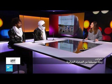 تيكوباوين.. رحلة موسيقية من الصحراء الجزائرية  - 13:00-2020 / 1 / 24