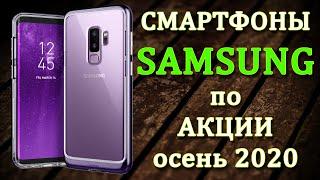 Какой SAMSUNG купить в 2020 году. Лучший смартфон 2020. Лучшие смартфоны САМСУНГ. Galaxy S20. S10+