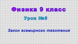 Физика 9 класс (Урок№5 - Закон всемирного тяготения.)